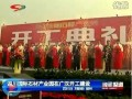 四川国际石材产业园开工典礼现场及相关新闻视频报道 (1186播放)
