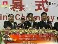 第12届厦门石材展会新闻网报道 (1051播放)