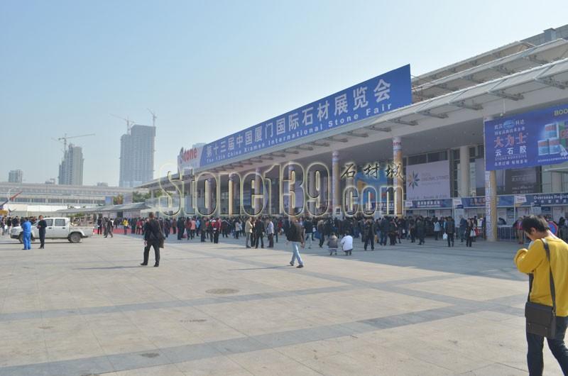 十三届厦门国际石材展会