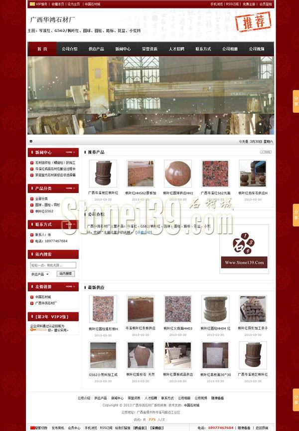 广西华鸿石材厂公司网站截图