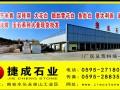 南安捷成石业公司产品及工厂视频 (2099播放)
