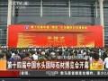 【央视报道】第十四届中国水头国际石材博览会开幕 (2628播放)