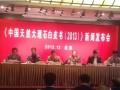 《中国天然大理石白皮书(2013年)》在北京正式发布
