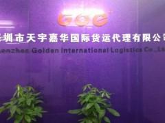 石料天津到伊朗收货,你想不到的低价-- 深圳市天宇嘉华国际货运代理有限公司