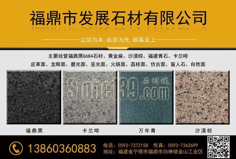 2-1发展石材画册2-1