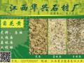 《石材139》华兴菊花黄石材画册宣传