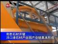江苏洋口港石材产业园产业链基本形成 (1912播放)