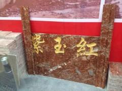 紫玉红石材-- 奥盾石材有限公司