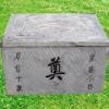 石棺FQ-SG050