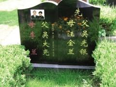 黑色石材墓碑FQ-058-- 山东嘉祥县福群石材加工厂