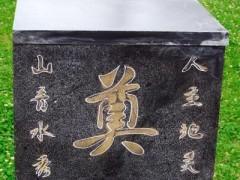 黑色石棺FQ-SG096-- 山东嘉祥县福群石材加工厂