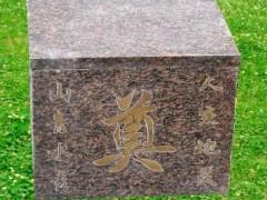 棕色石棺-- 山东嘉祥县福群石材加工厂