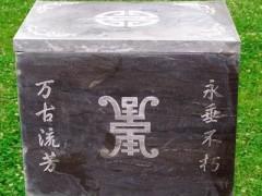 花岗岩石棺-- 山东嘉祥县福群石材加工厂