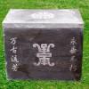 花岗岩石棺