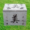 方形石棺FQ-SG093
