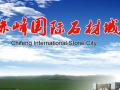 赤峰国际石材城宣传视频 (2491播放)