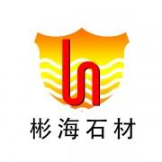 长泰县彬海石制品厂