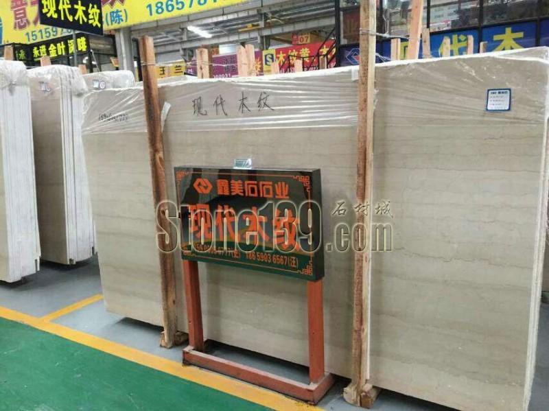 鑫美石现代木纹 澳盛市场