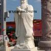 汉白玉大型孔子像