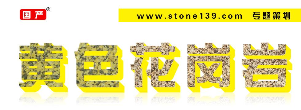 国产黄色花岗岩石材
