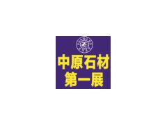 2015中国(郑州)国际石材产品及技术装备展览会