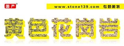 国产黄色花岗岩