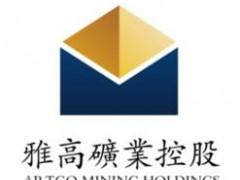 雅高矿业企业形象宣传视频 (2431播放)