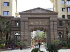 咖啡钻小区大门石材应用-- 新疆银玉石材集团股份有限公司