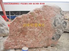 园林石,刻字石,招牌石,风水石,武汉园林公司厂家
