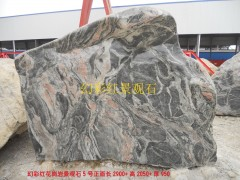 湖北宜昌幻彩红景观石源产地厂家武汉园林景观厂家