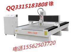 济南妙涵雕刻机石材雕刻机1325标准