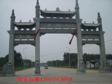牌坊石雕牌楼雕塑-- 嘉祥县伟业石雕有限公司