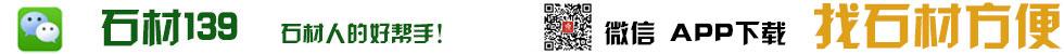 中国石材网APP 微信