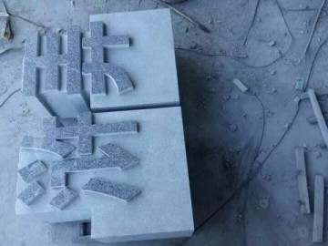 花岗岩立体字 石材汉字雕刻 门牌字
