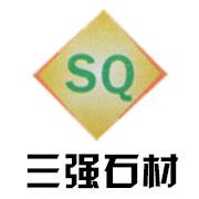 江西三强石材厂