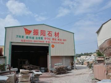 寿青石材石井工厂振阳厂图片实拍