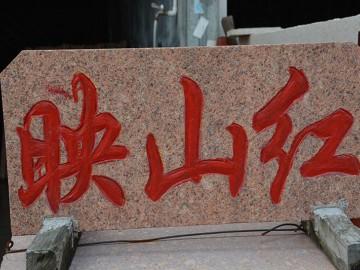 映山红产品刻字牌