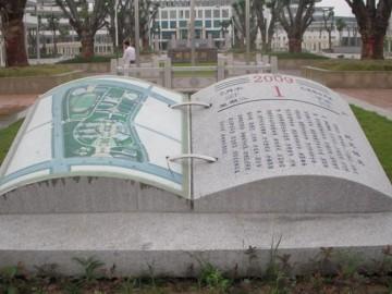 石材雕刻 公园书本-- 五莲县华城矿业有限公司