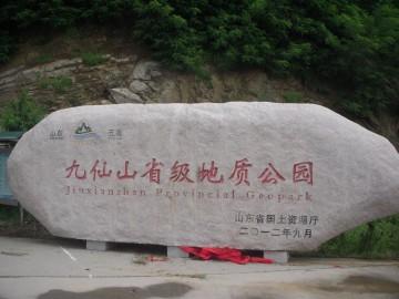 山东五莲县大型门牌石厂牌石刻字厂家批发定制