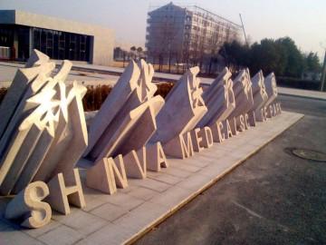 医院门牌石 立体字雕刻大门石材-- 五莲县华城矿业有限公司
