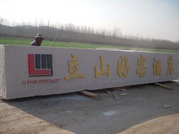 酒店宾馆大型门牌石 石材刻字-- 五莲县华城矿业有限公司