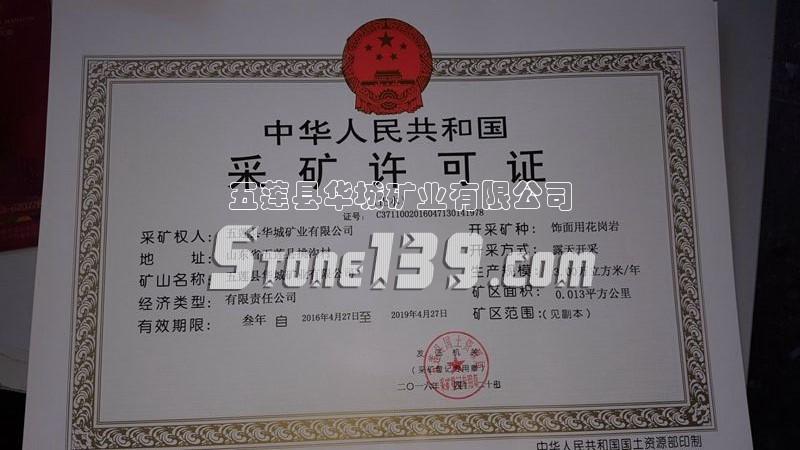 五莲县华城石材矿山开采许可证3