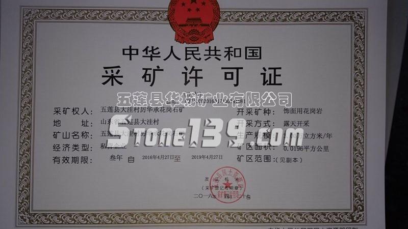 五莲县华城石材矿山开采许可证