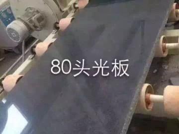 芝麻黑石材80头光板