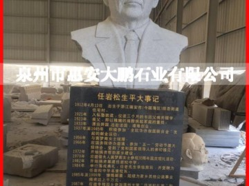 专业生产 惠安石雕 半身人物雕像 天然石材雕刻