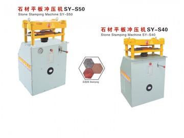 SY-S50-40 石材平板冲压机