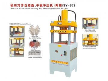 SY-S72 机切对开自然面、平板冲压机(两用)