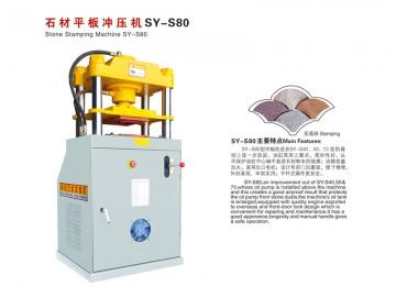 SY-S80 石材平板冲压机