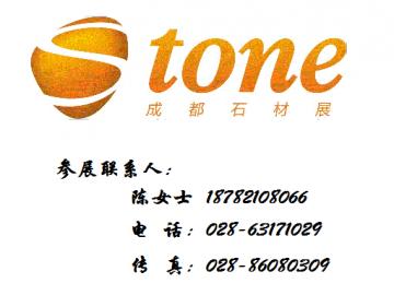 2017第十届中国成都石材产品及设备展览会-- 成都市天一展览公司