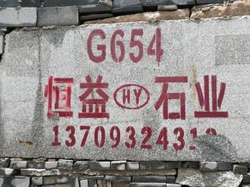 长泰恒益石业供应芝麻黑花岗岩自动磨加工